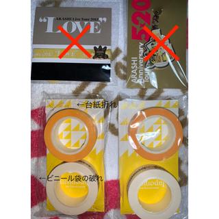 嵐 - 嵐 Japonism マスキングテープ LOVEリボンブレス 5×20チャーム