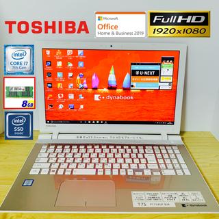 東芝 - 【綺麗なサテンゴールド】Corei7搭載 dynabookノートパソコン