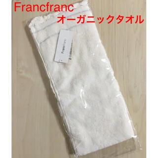 フランフラン(Francfranc)のフランフラン オーガニック フェイスタオル 白 ホワイト Francfranc(タオル/バス用品)