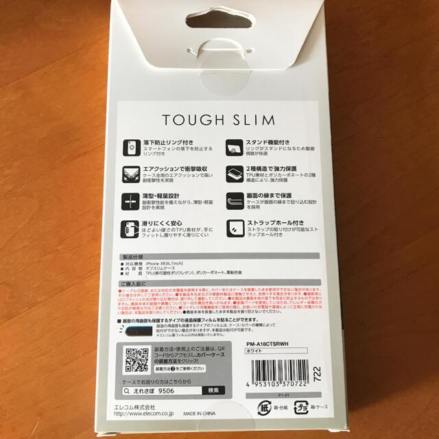 ELECOM(エレコム)のiPhoneXR ケース 耐衝撃 TOUGHSLIM フィンガーリング ホワイト スマホ/家電/カメラのスマホアクセサリー(iPhoneケース)の商品写真
