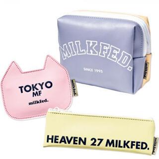 ミルクフェド(MILKFED.)のミルクフェド特製 レザー調春色ポーチ3点セット 付録(ポーチ)