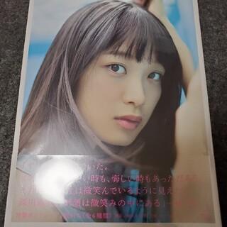 乃木坂46 - ずっと、そばにいたい 深川麻衣写真集