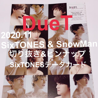 Johnny's - 【duet】スノスト切り抜き&ピンナップ、SixTONESデータカード