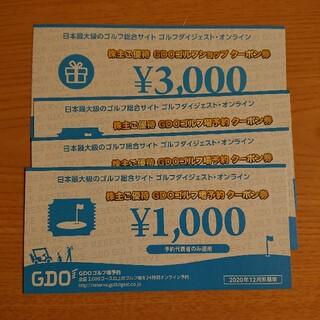 GDO 株主優待券 ゴルフダイジェスト(ゴルフ場)
