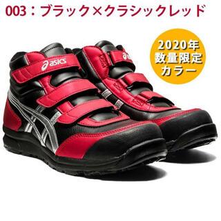 asics - アシックス 安全靴 2020年 限定モデル