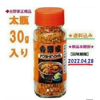 ◆ 正規品 吉野家 唐辛子 太瓶詰め 30g入り! 新品未開封 七味 牛丼 ③⑦(調味料)