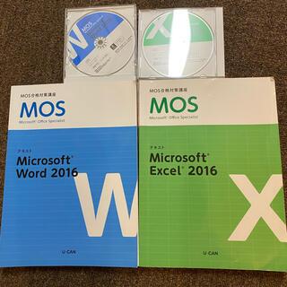MOS - ユーキャン モス MOS検定 2016 ワード&エクセル CD2枚セット