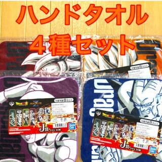 バンダイ(BANDAI)のドラゴンボール 一番くじ J賞 タオル 4種セット(タオル)