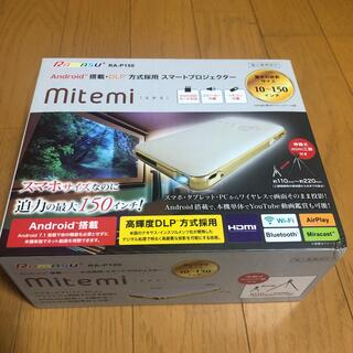 mitemi ミテミ(プロジェクター)