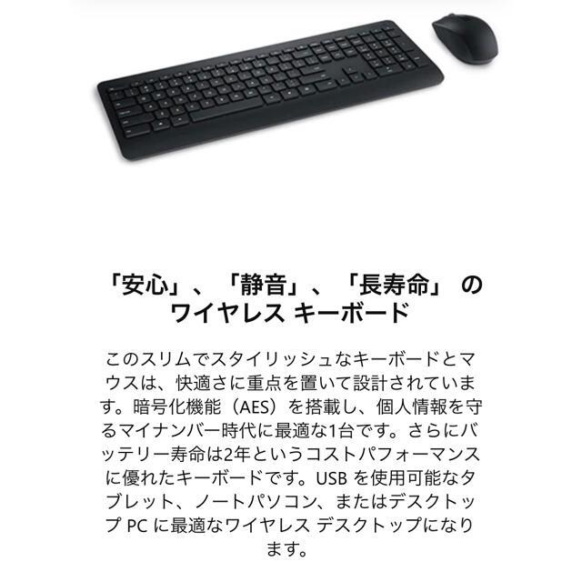 Microsoft(マイクロソフト)のMicrosoft wireless keyboard PT3-00022 スマホ/家電/カメラのPC/タブレット(PC周辺機器)の商品写真