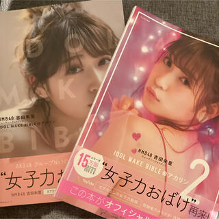 IDOL MAKE BIBLE@アカリン : NMB48吉田朱里ビューティーフ…(アイドルグッズ)