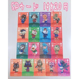 ニンテンドウ(任天堂)の1枚20円 どうぶつの森 amiibo SPカード(カード)