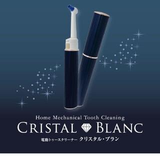 専用☆新品☆電動歯ブラシ クリスタル・ブラン ロイヤルネイビー(電動歯ブラシ)