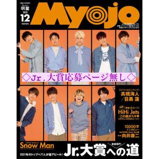 ちっこいMyojo 2020年12月号