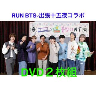 防弾少年団(BTS) - Run BTS × 出張十五夜コラボ DVD2枚組 日本語字幕