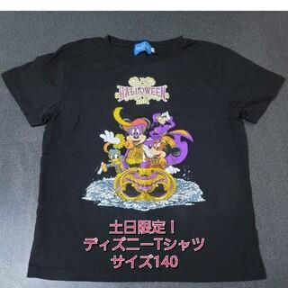 ディズニー(Disney)の土日限定!ディズニーTシャツ(Tシャツ/カットソー)