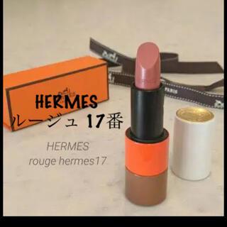エルメス(Hermes)の【新品未使用】HERMES ルージュ 17番 人気色レア(口紅)