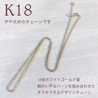 K18 ホワイトゴールド製 やや太めのキラキラするデザインチェーン K18WG
