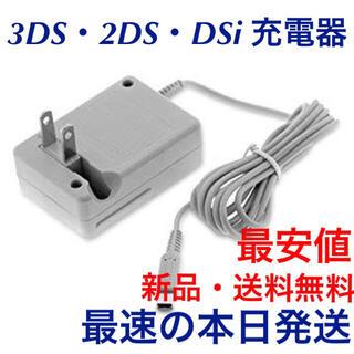 ニンテンドー3DS - 本日発送 最安値!任天堂 3DS&2DS充電器 新品☆