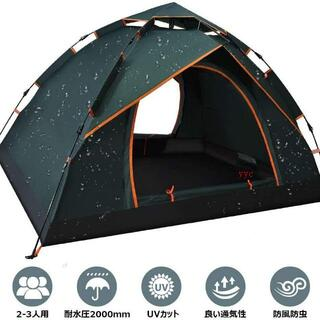 テント ワンタッチテント キャンプテント 設営簡単 2~3人用 キャンプ用品