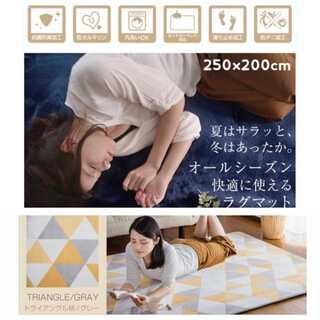 トライアングル柄/グレー/Lサイズ/250×200cm/ラグ/カーペット/絨毯■(ラグ)