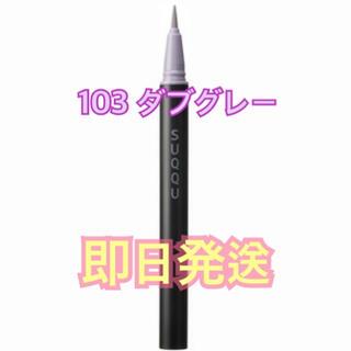 SUQQU - 【新品、即日発送】SUQQU ニュアンス アイライナー 103 ダブグレー