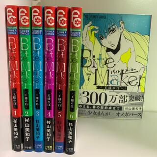 フラワー(flower)のBite Maker-王様のΩ-(少女漫画)