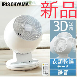 アイリスオーヤマ - サーキュレーター 静音 首振り アイリスオーヤマ PCF-CT152 新品