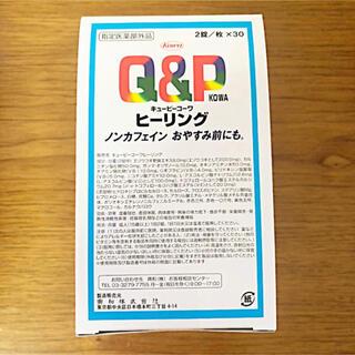 キューピーコーワヒーリング 1箱 30袋(ビタミン)