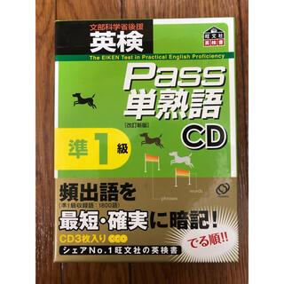 オウブンシャ(旺文社)の英検Pass単熟語 準1級用CD 改訂新版(語学/参考書)