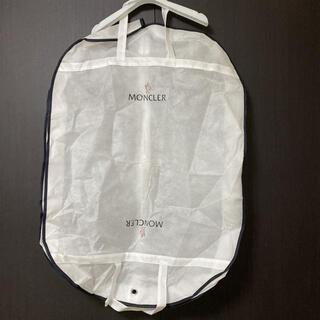 モンクレール(MONCLER)のほぼ未使用 モンクレール 保存袋(ショップ袋)