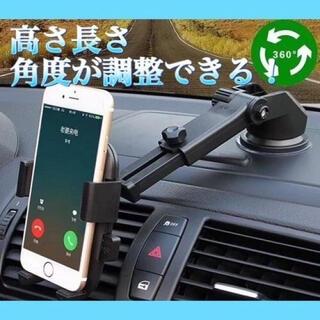 車用スマホホルダー ワンタッチ取り付け 高さ長さ角度調整可能 i-Phone