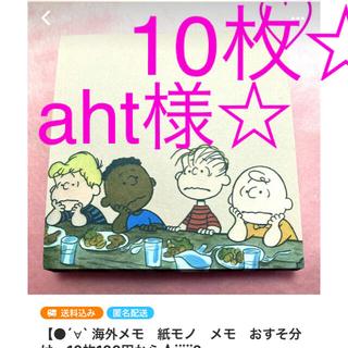 【●´∀`σ 海外ステッカー アメキャラ メモ 海外メモ おすそ分け ★588(ノート/メモ帳/ふせん)