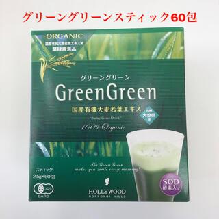 ハリウッド化粧品 グリーングリーン60包(青汁/ケール加工食品)