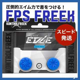 【エイム向上】FPS Freek FPS フリーク EDGE(家庭用ゲーム機本体)