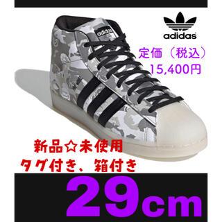 アディダス(adidas)のadidas PRO MODEL プロモデル GZ7812 新品☆未使用☆箱付き(スニーカー)