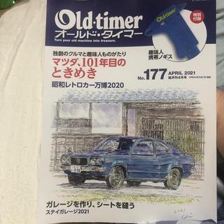 Old-timer (オールドタイマー) 2021年 04月号(車/バイク)