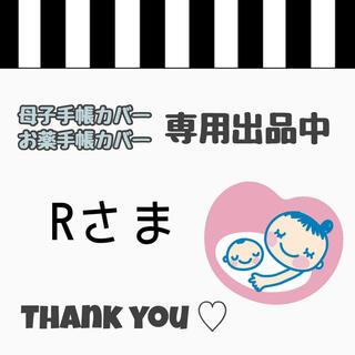 Rさま♡(母子手帳ケース)