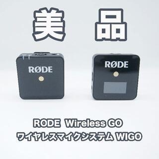 【美品】【送料込み】RODE  ワイヤレスマイク システム WIGO