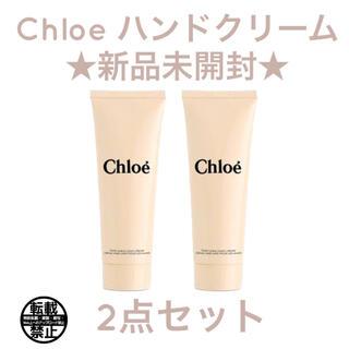 クロエ(Chloe)の新品未開封!クロエ ハンドクリーム 2個!(ハンドクリーム)