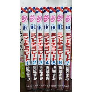 ハクセンシャ(白泉社)のミントチョコレート 1~7巻セット(少女漫画)