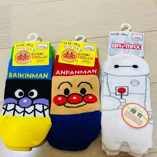 ディズニー(Disney)のお得!アンパンマン ベイマックス 靴下☆13〜19㎝(靴下/タイツ)