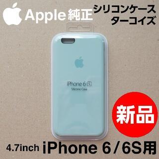 Apple - 新品 Apple純正 iPhone 6 / 6S シリコンケース ターコイズ