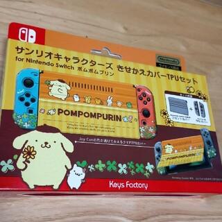 Nintendo Switch - キャラメル様専用  SWITCH  サンリオ きせかえカバー  ポムポムプリン