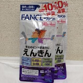ファンケル(FANCL)のえんきん(その他)
