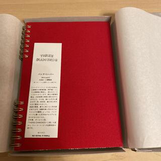 バンクペーパー ノート B6(ノート/メモ帳/ふせん)