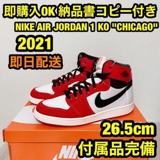 NIKE - 26.5cm ナイキ エアジョーダン1 KO シカゴ AIR JORDAN 1
