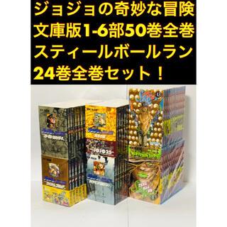 集英社 - ジョジョの奇妙な冒険 文庫 1-6部全巻+スティールボールラン 全巻セット!