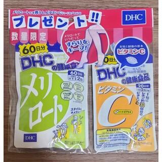 ディーエイチシー(DHC)の【未開封】DHCメリロート60日分&ビタミンC20日分(ビタミン)