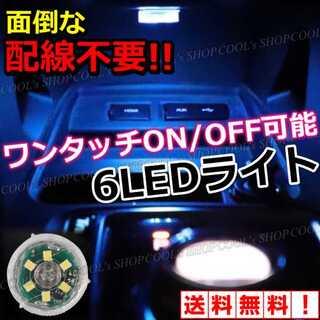 ブルー タッチセンサー 6LEDライト 配線不要 小型 防水 車内 非常灯 青(車内アクセサリ)